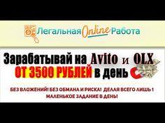 Зарабатывай на Avito и OLX от 3500 в день!