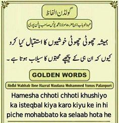 #SaRa🖤 Alhamdulillah For Everything, Hadith, Words, Horse