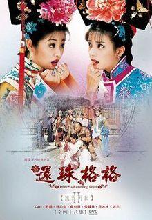 Princess returning pearl II (Chinese)