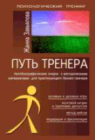 """Книга """"Методология бизнес-тренинга"""""""