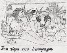 Greek History, Ancient History, Candle Logo, Ancient Greece, Greek Mythology, Education, Painting, School, Board