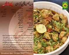 Cooking Recipes In Urdu, Fun Cooking, Indian Food Recipes, My Recipes, Chicken Recipes, Spicy Sausage Pasta, Pakistani Dishes, Pakistani Recipes, Chicken Karahi