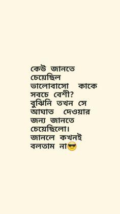 Lyric Quotes, Lyrics, Bangla Love Quotes, Love Sms, Facebook, Math, Sayings, Blog, Song Quotes