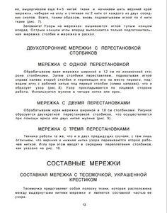 """""""МЕРЕЖКИ"""" В.Кивистик 1980 Таллин #13"""
