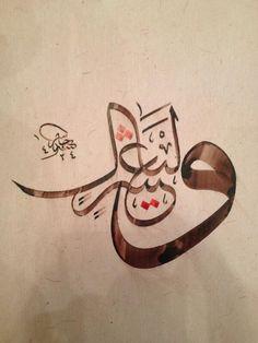 20 New Islamic Calligraphy Pictures 2015 Persian Calligraphy, Arabic Calligraphy Art, Arabic Art, Arabic Handwriting, Ramadan, Coran, Illuminated Manuscript, Teaching Art, Ancient Art