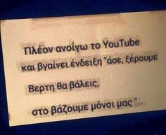 . Greek Quotes, My Music, Lyrics, Funny Quotes, How Are You Feeling, Songs, Feelings, Life, Humor