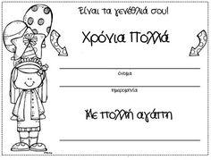 Μια ξεχωριστή μέρα περάσαμε και σήμερα   με αφορμή τα γενέθλια του μικρού μας   καλλιτέχνη Κωνσταντίνου!   Μεγάλωσε κιόλας το γλυκό ... Birthday Bulletin Boards, Learn Greek, Birthday Gifts, Happy Birthday, Greek Alphabet, 1st Day, Christmas Crafts, Crafts For Kids, Kindergarten
