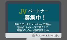 [brainers MAIL] JV パートナー募集について – brainers MAIL