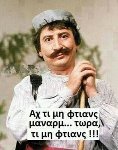 Greek, Fan, Humor, Movies, Movie Posters, Films, Humour, Film Poster, Funny Photos