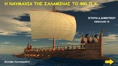 Η ναυμαχία της Σαλαμίνας-Περσικοί πόλεμοι-Κεφάλαιο 18-Ιστορία Δ τάξη