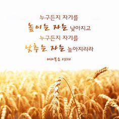 Gods Love, Thankful, Google, Korean Quotes, Learn Korean, Word Of God, Words, Love Of God