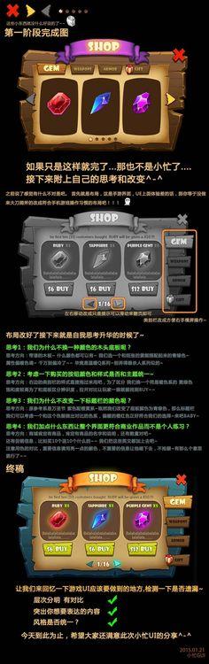 小忙游戏UI教程(五) |GAMEUI-...