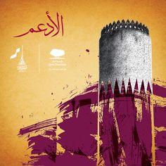 qatar national day flag