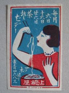 Matchbox Art, Match 3, Japanese Graphic Design, Retro Ads, Good Old, Empire, Auction, Illustrations, Mood