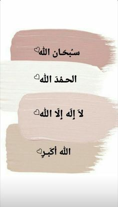 Pray Quotes, Hadith Quotes, Quran Quotes Love, Quran Quotes Inspirational, Muslim Quotes, Quotes Quotes, Islamic Wallpaper Iphone, Islamic Quotes Wallpaper, Quran Wallpaper