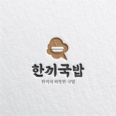 로고 디자인   한끼국밥   라우드소싱 포트폴리오 Japanese Graphic Design, Graphic Design Print, Brand Identity Design, Branding Design, Korean Logo, Pet Branding, Cafe Logo, Marca Personal, Symbol Logo