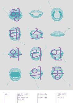 [포스터] 디자인콜로퀴움 노은유 연사 강연 포스터 - 그래픽 디자인 · 일러스트레이션, 그래픽 디자인, 일러스트레이션, 그래픽 디자인, 포토그래피