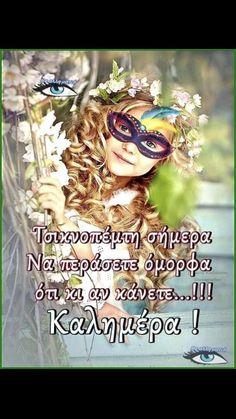 Good Night, Good Morning, Princess Zelda, Happy, Fictional Characters, Photos, Nighty Night, Buen Dia, Bonjour