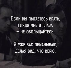 (4) Одноклассники Favorite Quotes, Best Quotes, Love Quotes, Funny Quotes, Inspirational Quotes, The Words, Cool Words, Bingo Quotes, Russian Jokes