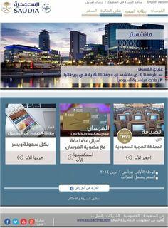 الخطوط الجوية العربية السعودية سافر الى وجهتنا الجديدة في المملكة المتحدة سافر إلى مانشستر .. وجهتنا الثانية في بريطانيا