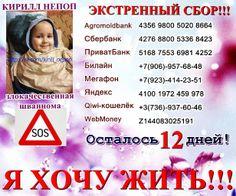 ПОМОЩЬ ДЕТЯМ С ОНКОЛОГИЧЕСКИМИ И ДРУГИМИ ТЯЖЕЛЫМИ ЗАБОЛЕВАНИЯМИ: SOS!!!СРОЧНЫЙ СБОР до 10 апреля! Спасём Кирилла!