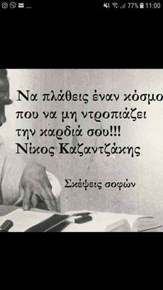 Philosophical Quotes, Greek Quotes, Greeks, Spa, London, Thoughts, Words, Quotes, London England
