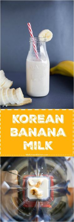 How to Make Korean Banana Milk. It's super easy and takes less than one minute! | MyKoreanKitchen.com #koreanfood #drink #banana #milk #kpop