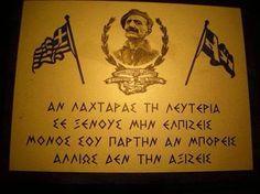 1 ΑΠΡΙΛΙΟΥ ΕΟΚΑ 1955 Greek Warrior, Greek History, Thessaloniki, Cyprus, Wise Words, Greece, Religion, Feelings, Quotes
