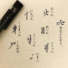 ブシュ。 . . #部首 #字#書#書道#ペン習字#ペン字#ボールペン #ボールペン字#ボールペン字講座#硬筆 #筆#筆記用具#手書きツイート#手書きツイートしてる人と繋がりたい#文字#美文字 #calligraphy#Japanesecalligraphy