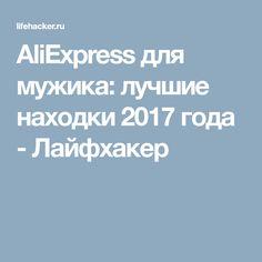AliExpress для мужика: лучшие находки 2017 года - Лайфхакер