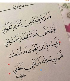 Book Qoutes, Love Quotes Poetry, Ali Quotes, Photo Quotes, Wisdom Quotes, Words Quotes, Sayings, Islamic Love Quotes, Arabic Quotes