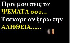 Greek Quotes, Sayings, Words, Funny, Life, Angel, Lyrics, Funny Parenting, Hilarious