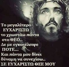 Jesus Prayer, God Jesus, Prayer For Family, Little Prayer, Greek Quotes, Jesus Quotes, Christian Faith, Picture Quotes, Wise Words