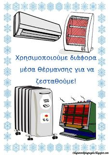 Winter Activities, Educational Activities, Christening, Preschool, Projects To Try, 1, Blog, Kids, Crafts