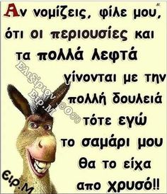Funny Greek Quotes, Funny Quotes, Positive Quotes, Motivational Quotes, Greek Culture, Big Words, True Words, Inspire Me, Funny Pictures