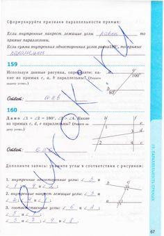 dubrovskiy-sochinenie-reshebnik-po-geografya-o-g-stadnik-g-d-dovgan-o-g-stadnik