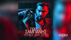 Γιώργος Σαμπάνης - Κανείς δεν ξέρει | Giorgos Sabanis - Kaneis den xerei...