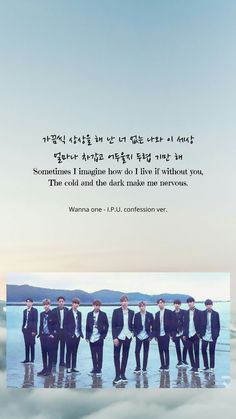 Trendy Quotes Lyrics Kpop Wanna One Ideas Korea Quotes, Bts Quotes, Song Quotes, Happy Quotes, Funny Quotes, Tattoo Quotes, Song Lyrics Wallpaper, Wallpaper Quotes, Adventure Quotes