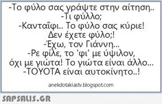 Funny Statuses, Funny Memes, Jokes, Funny Greek Quotes, Best Quotes, Life Quotes, Have A Laugh, Great Words, True Words