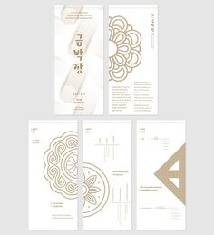 Graphic for exhibition, Artisans of Korea on Behance Print Layout, Layout Design, Print Design, Graphic Design, Name Card Design, Banner Design, Packaging Design, Branding Design, Korea Design