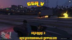 ИСКУССТВЕННЫЙ ДЕФИЦИТ GTA V Online PS4 ЗАДАНИЕ