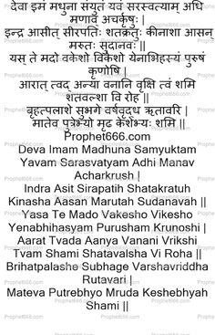 11 Best Prophet 666 images in 2019   Divine feminine, Gayatri mantra