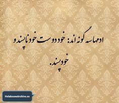 دوست بزرگترین سرمایه است. http://holakoueearchive.co
