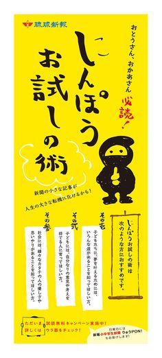 琉球新報社 小学生のお子さんがいるご家庭向けフライヤー。  し(に)んぽうお試しの術