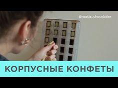 Шоколадный Курс. Урок 2. КОРПУСНЫЕ КОНФЕТЫ - YouTube Isomalt, Ice Cube Trays, Sweets, Candy, Chocolate, Youtube, Deco, Sweet Pastries, Sweet