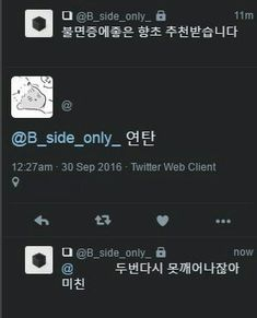 AAA의 잡다한 블로그 Best Tweets, Cute Pictures, Quotations, Haha, Comedy, Geek Stuff, Jokes, Writing, Humor