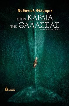 PROUST & KRAKEN: Στην καρδιά της θάλασσας του Ναθάνιελ Φίλμπρικ Book Worms, Literature, Books, Movies, Movie Posters, Kraken, Bible, Literatura, Libros
