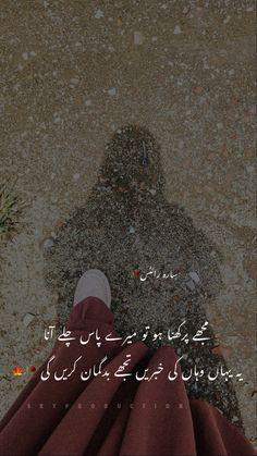 Urdu Poetry, Instagram