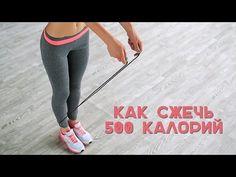 Как сжечь 500 калорий. Кардиотренировка в домашних условиях [Workout | Будь в форме] - YouTube