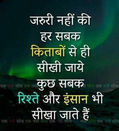Hindi Motivational Quotes, Inspirational Quotes in Hindi - Brain Hack Quotes Motivational Good Morning Quotes, Inspirational Quotes In Hindi, New Quotes, Words Quotes, Hindi Quotes, True Quotes, Marathi Quotes, Funny Qoutes, Punjabi Quotes